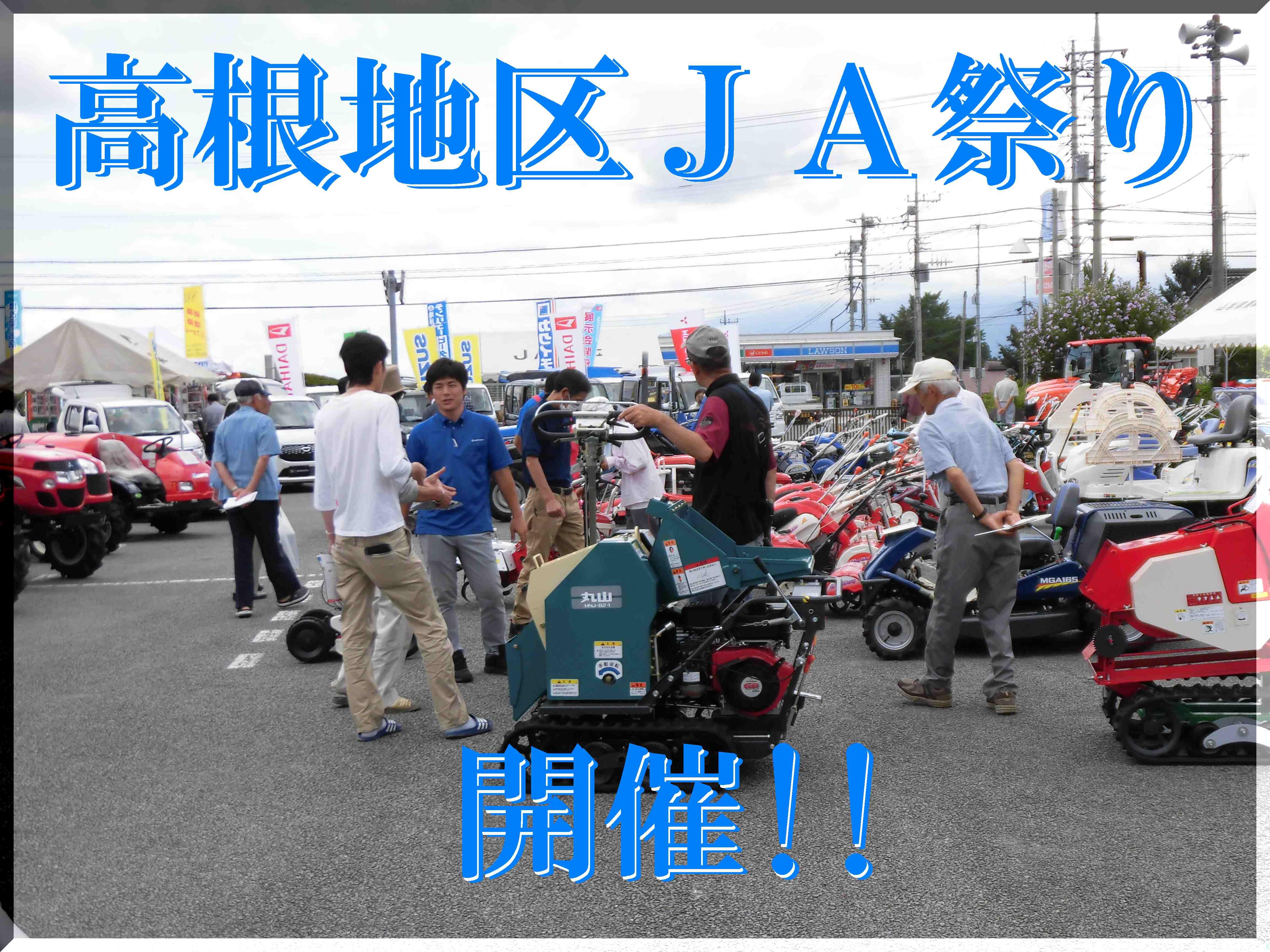 高根地区JA祭り