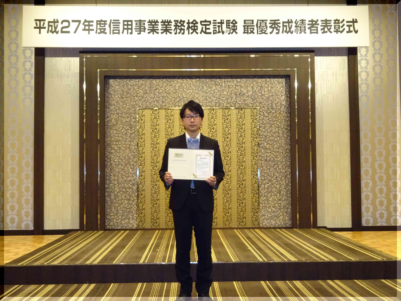 ★小林亮河 信用事業業務検定試験 最優秀賞受賞