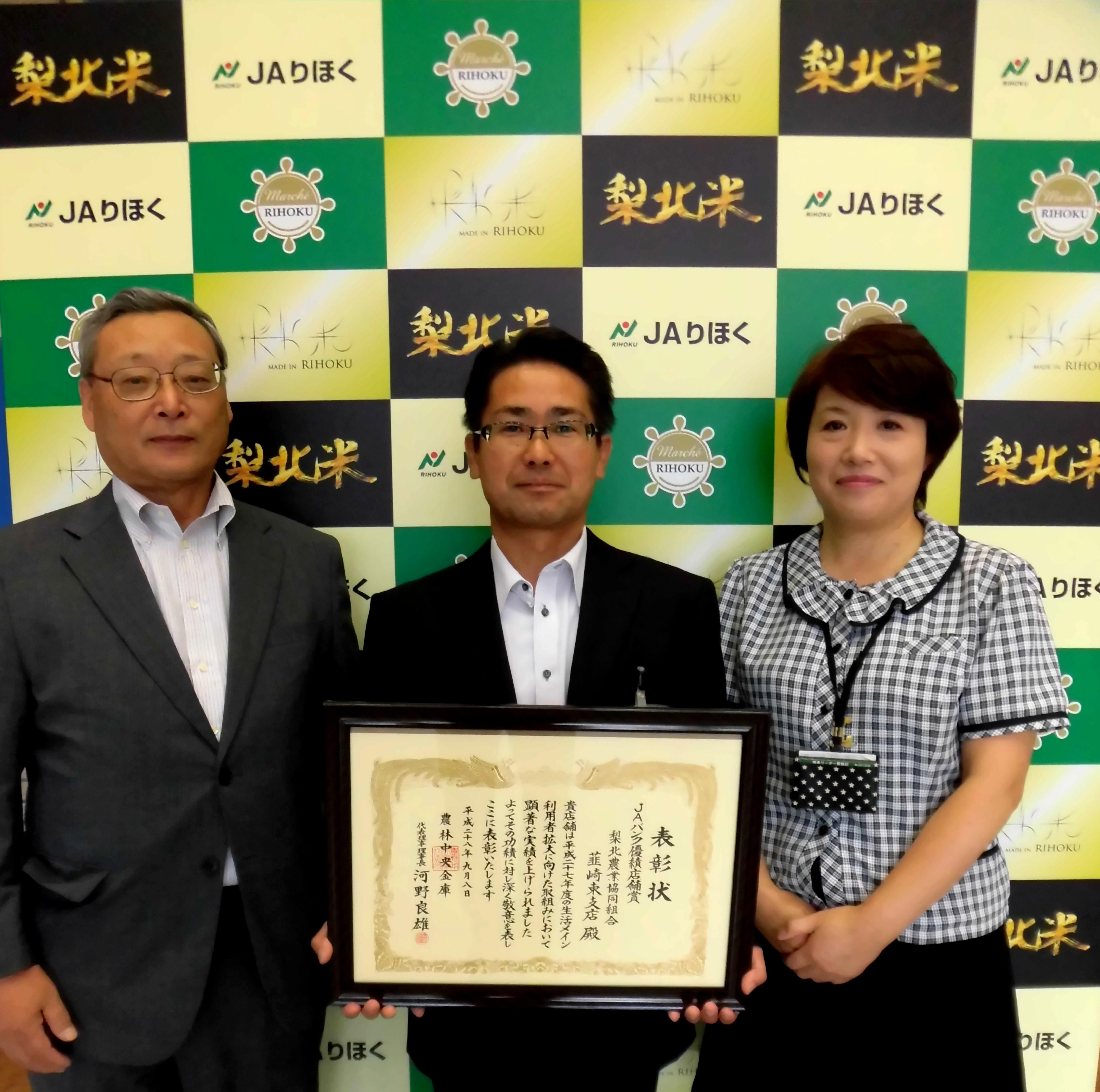 平成27年度JAバンク優績表彰