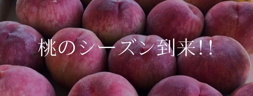 桃のシーズン到来